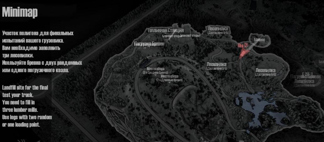 Polygon Map v05 08 18 - Spintires: MudRunner Mod